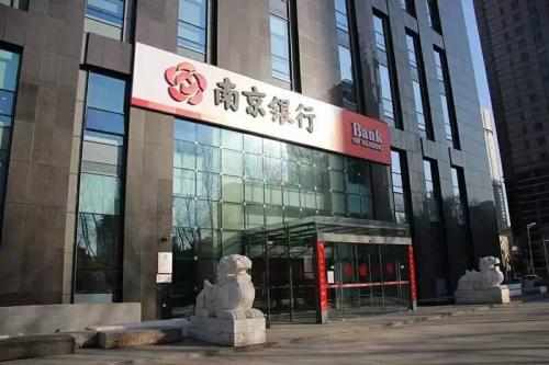 南京银行与江苏省钓鱼协会举行战略合作签约仪式
